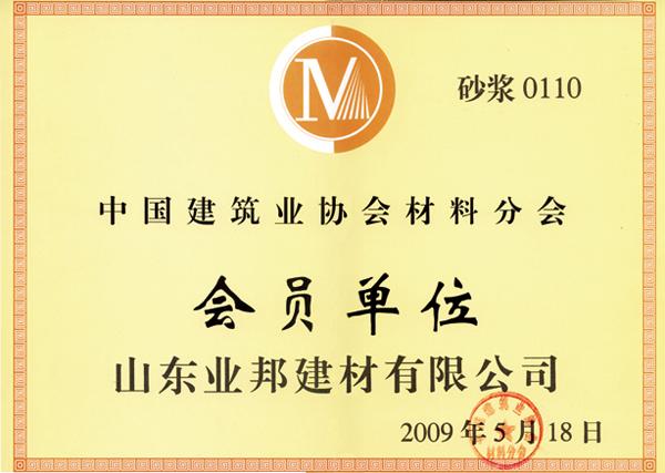 建zhu业协会材料分会会员单wei.jpg