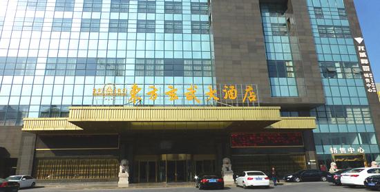 江苏yan城东方玄武da酒店